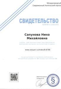 сканирование0081